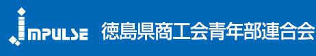 徳島県商工会青年部連合会